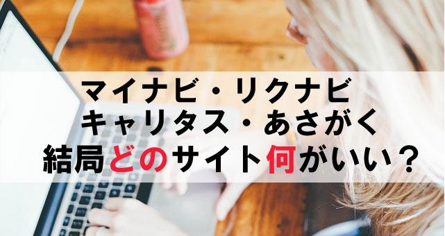 【就職サイトの料金・特徴】マイナビ・リクナビ・キャリタス・あさがくナビ