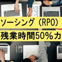 アウトソーシング(RPO)で残業50%カット
