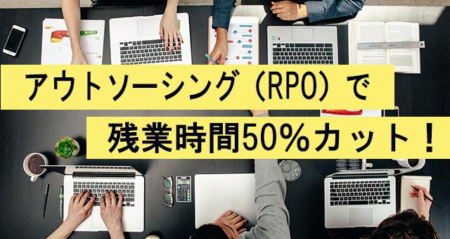 「全員残業の新卒採用」なんてもう終わり!アウトソーシング(RPO)でその残業時間・50%カットできます!