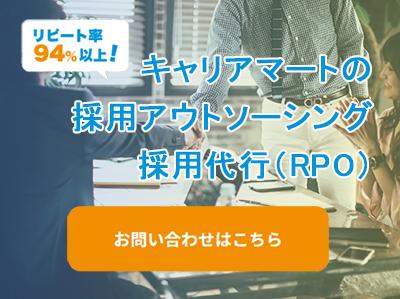 採用アウトソーシング・採用代行(RPO)のキャリアマート