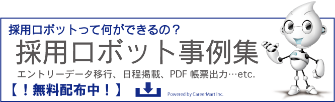 https://www.careermart.co.jp/top/rpa_roborevolution/